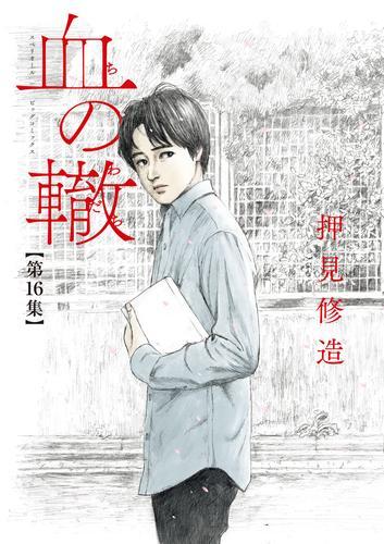 血の轍 (1-11巻 最新刊) 漫画