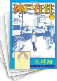【中古】神戸在住 (1-10巻) 漫画