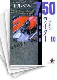 【中古】750ライダー [文庫版] (1-10巻) 漫画