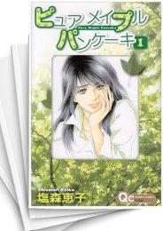 【中古】ピュアメイプルパンケーキ (1-5巻) 漫画