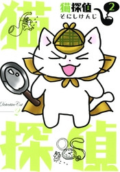 猫探偵 漫画