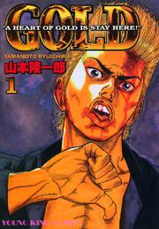GOLD 1巻