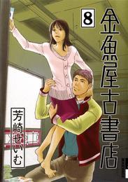 金魚屋古書店(8) 漫画