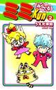 みらくるミミKun(2) 漫画
