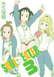 ソウルイーターノット! 3巻 漫画