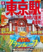るるぶ東京駅 丸の内 八重洲 有楽町(2014年版) 漫画