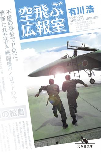 空飛ぶ広報室 漫画