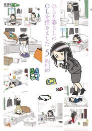 ひとり暮らしのOLを描きました 5巻 漫画