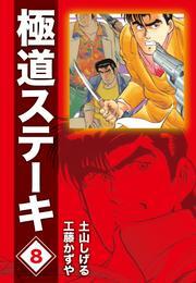 極道ステーキDX(2巻分収録)(8) 漫画