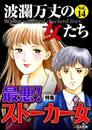 波瀾万丈の女たち最悪!ストーカー女 Vol.14 漫画