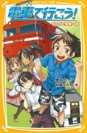 電車で行こう! 60円で関東一周 漫画