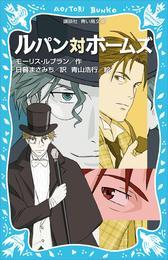 ルパン対ホームズ (新装版)