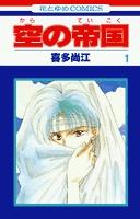 空の帝国 (1-7巻 全巻) 漫画