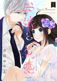 お嬢と東雲 (1-3巻 全巻)