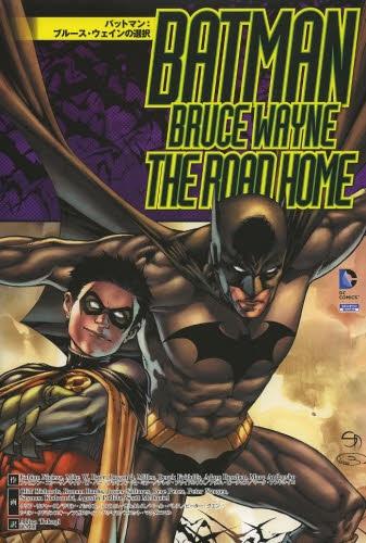 バットマン:ブルース・ウェインの選択 漫画