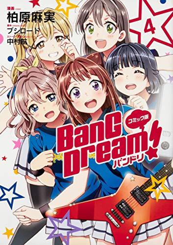 コミック版 BanG Dream! バンドリ 漫画