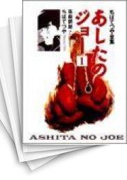 【中古】あしたのジョー (1-16巻) 漫画