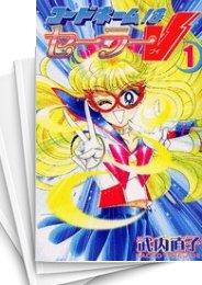 【中古】コードネームはセーラーV 新装版 (1-2巻) 漫画