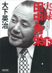 実録 田中角栄 漫画
