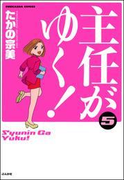 主任がゆく! 5巻 漫画