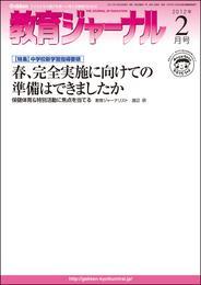 教育ジャーナル2012年2月号Lite版(第1特集) 漫画