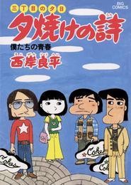 三丁目の夕日 夕焼けの詩(9) 漫画