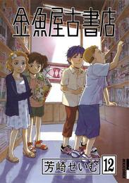 金魚屋古書店(12) 漫画