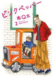 ピンクペッパー 2 冊セット 最新刊まで