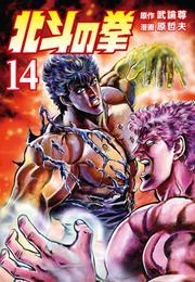 北斗の拳 14巻 漫画