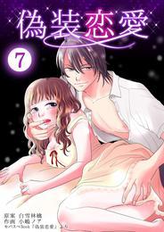 偽装恋愛 7巻 漫画