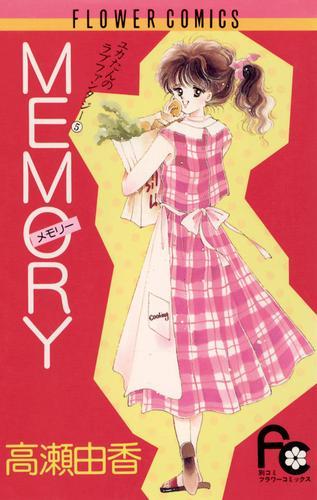 MEMORY 漫画