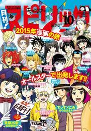 月刊!スピリッツ 2015年10/1号 漫画