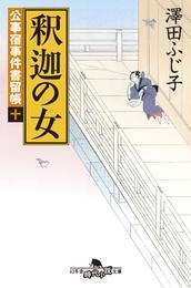 公事宿事件書留帳十 釈迦の女 漫画