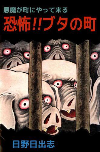 悪魔が町にやって来る 恐怖!!ブタの町 漫画