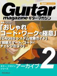 ギター・マガジン・アーカイブ・シリーズ2 演奏ノウハウ「おしゃれコード・ワークの極意」「CAGEDシステム攻略ガイド」「開眼スマート・コード・チェンジのコツ」 漫画