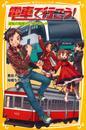 電車で行こう! 逆転の箱根トレイン・ルート 漫画