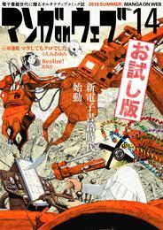 マンガ on ウェブ第14号 無料お試し版