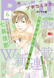 プチコミック 2019年6月号(2019年5月8日)