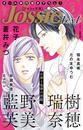 ジョシィ文庫 Vol.5 5巻 漫画