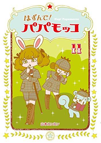 はずんで!パパモッコ (1-11巻 最新刊) 漫画