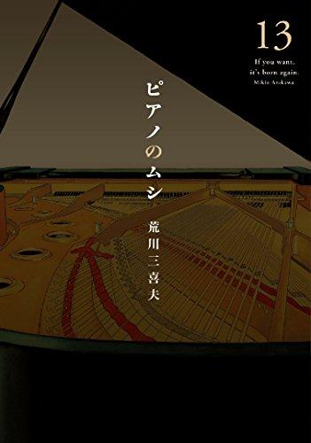 ◆特典あり◆ピアノのムシ (1-13巻 全巻) 漫画