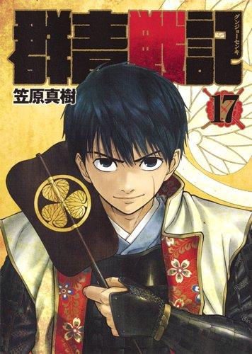 群青戦記 グンジョーセンキ (1-17巻 最新刊) 漫画