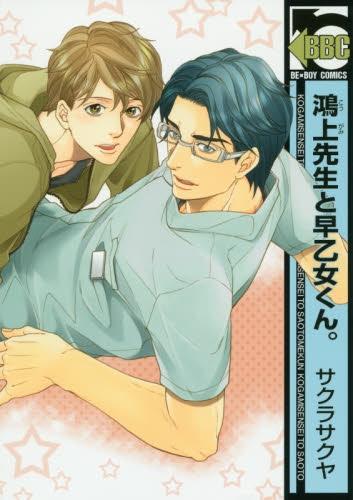 鴻上先生と早乙女くん。 漫画