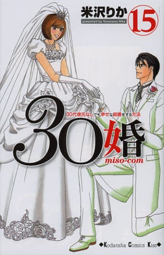 30婚 [miso-com] (1-15巻 全巻) 漫画