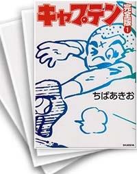 【中古】キャプテン [完全版] (1-18巻) 漫画