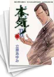 【中古】本気!2 (1-5巻 全巻) 漫画