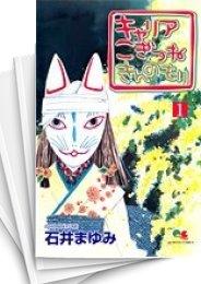【中古】キャリア こぎつね きんのもり (1-5巻) 漫画