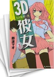 【中古】3D彼女 (1-12巻) 漫画