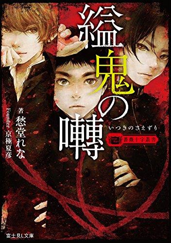 【ライトノベル】薔薇十字叢書 縊鬼の囀 漫画