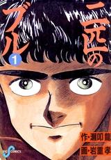 二匹のブル (1-10巻 全巻) 漫画